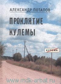 Проклятие Кулемы : роман