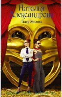 Театр Молоха : роман