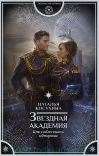 Звездная академия. Как соблазнить адмирала : роман