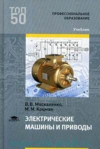 Электрические машины и приводы : учебник для студентов среднего профессионального образования
