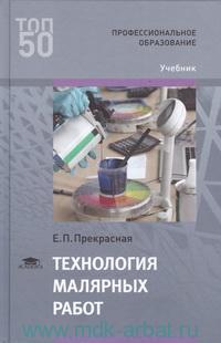 Технология малярных работ : учебник для студентов учреждений среднего профессионального образования