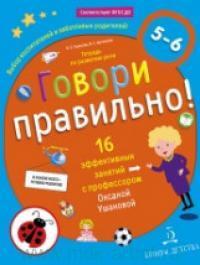 Говори правильно : тетрадь по развитию речи для детей 5-6 лет (соответствует ФГОС ДО)