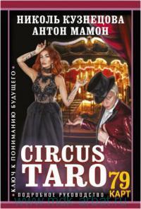 CircusTaro : Подробное руководство по картам Таро + 79 карт