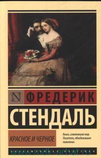 Красное и черное : роман