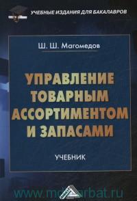 Управление товарным ассортиментом и запасами : учебник для бакалавров