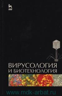 Вирусология и биотехнология : учебник