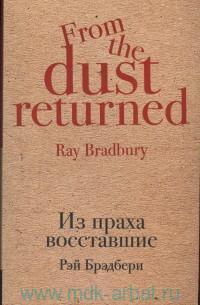 Из праха восставшие