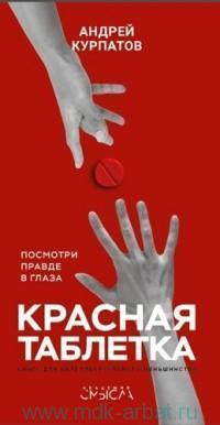 Красная таблетка. Посмотри правде в глаза! : книга для интеллектуального меньшинства. Абсолютно не рекомендована тем, кто готов по любому поводу оскорбиться