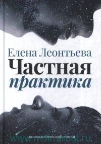 Частная практика : психологический роман