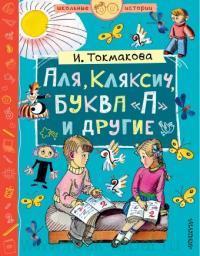 """Ася, Кляксич, буква """"А"""" и другие : сказочные повести"""