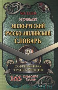 Новый Англо-русский, Русско-английский словарь с современной транскрипцией : 165 тысяч слов