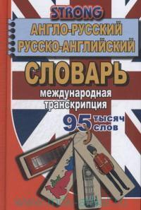 Англо-русский, русско-английский словарь. Международная транскрипция, 95 тысяч слов