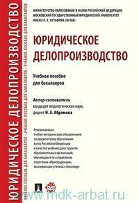 Юридическое делопроизводство : учебное пособие для бакалавров
