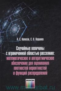 Случайные величины с ограниченной областью рассеяния : математическое и алгоритмическое обеспечение для оценивания плотностей вероятностей и функций распределений