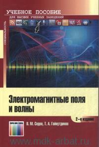 Электромагнитные поля и волны : учебное пособие для вузов