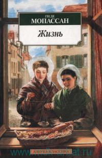 Жизнь : роман