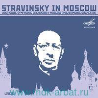 Stravinsky in Moscow «MEL CD 10 01604» (CD) : Арт.3-247-162