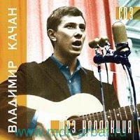 Владимир Качан CD3 (MP3) : Арт.12-121-15