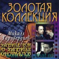 Микаэл Таривердиев. Знаменитые песни из знаменитых кинофильмов *BoMB 033-80* (CD) : Арт.3-285-162