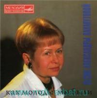 Как Молоды Мы Были. Песни Александры Пахмутовой «MEL CD 60 00496» (CD) : Арт.3-247-162