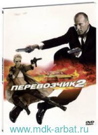 Перевозчик 2 (DVD) : Арт.4-425-77