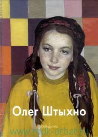 Олег Штыхно : альбом