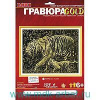 Гравюра «Тигры» : металлический эффект - золото : арт.Гр-064 (ТМ «LORI»)