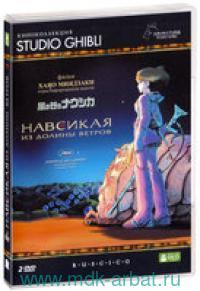 Навсикая из Долины ветров (Ruscico) (DVD) : Арт.4-016-290