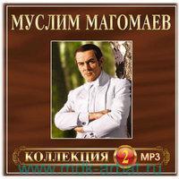 Муслим Магомаев. Коллекция. Ч.2 (MP3) : Арт.12-285-190