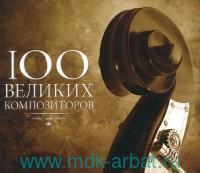 100 великих композиторов (МР3) : Арт.12-121-25