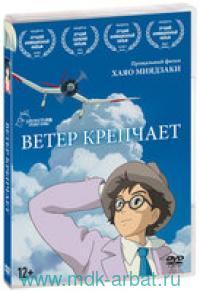 Ветер крепчает (Парадиз) (DVD) : Арт.4-426-225