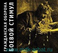 Гражданская Оборона. Боевой стимул (CD) : Арт.3-693-340