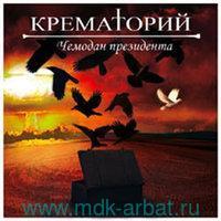 Крематорий. Чемодан президента (CD) : Арт.3-261-276