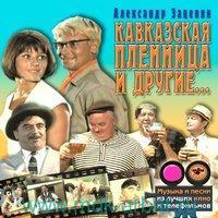 Музыка из кинофильма. Кавказская пленница и другие... (CD) : Арт.3-261-129