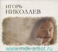 Игорь Николаев. Прости и отпусти (CD) : Арт.3-124-190
