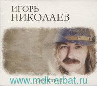 Игорь Николаев. Здравствуй (CD) : Арт.3-124-190