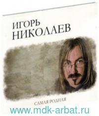 Игорь Николаев. Самая Родная (CD) : Арт.3-124-190