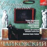 Чайковский Евгений Онегин (CD) : Арт.3-247-274