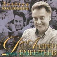 Андрей Дементьев. Золотая Коллекция (CD) : Арт.3-285-324