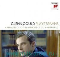 Glenn Gould Plays Brahms (CD) : Арт.3-292-603