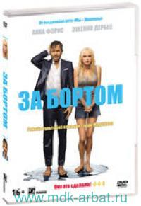 За бортом (2018) (DVD) : Арт.4-166-210