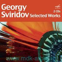 Georgy Sviridov. Selected Works (CD) : Арт.3-247-440