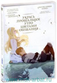 Укрась прощальное утро цветами обещания (DVD) : Арт.4-012-225