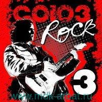 Союз ROCK 3 (CD) : Арт.3-285-170