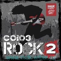 Союз ROCK 2 (CD) : Арт.3-285-162