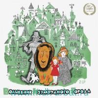 Волшебник Изумрудного Города : Виниловая пластинка (LP) : Арт.19-247-2150