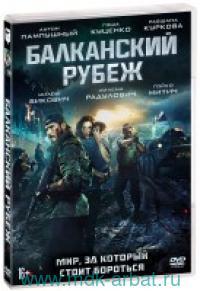 Балканский рубеж (DVD) : Арт.4-012-225