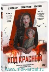 Код Красный (DVD) : Арт.4-012-225