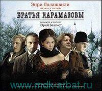 Энри Лолашвили. Братья Карамазовы (CD) : Арт.3-285-280