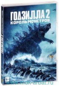 Годзилла 2: Король монстров (DVD) : Арт.4-231-275